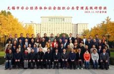 清华大学--无锡市非公经济体和社会组织公共管理高级研修班