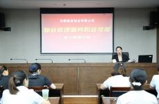 物业管理服务职业技能第一期培训