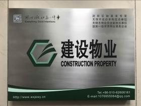 无锡建设物业有限公司