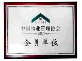2007年至今中国物业管理协会会员单位