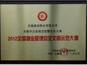 2012全国物业管理安全文明示范大厦(交警支队大楼)