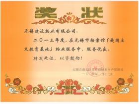 2013年度无锡市档案馆(爱国主义教育基地)荣获奖状