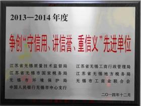 """2013—2014年度争创""""守信用、讲信誉、重信义""""先进单位"""