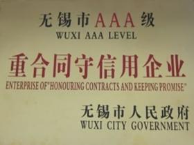 2012年至今获无锡市AAA级重合同守信用企业